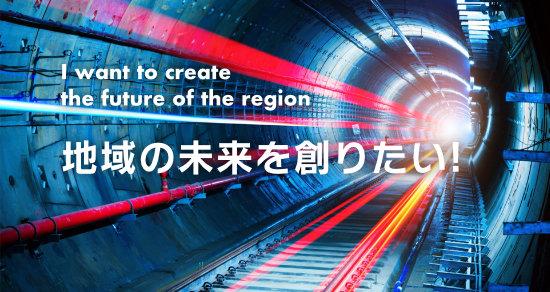 地域の未来を創りたい